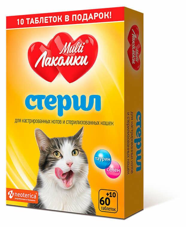Активные витамины для питомцев в Керчи