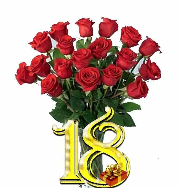 Поздравления дочери с 18ти летием