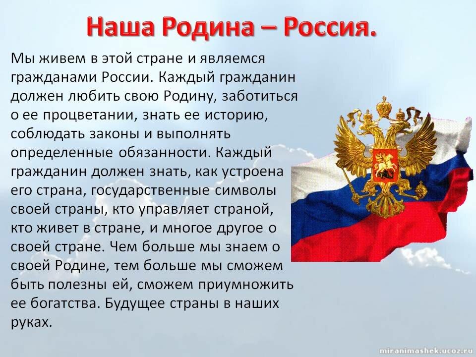 Открытка другу о россии задание