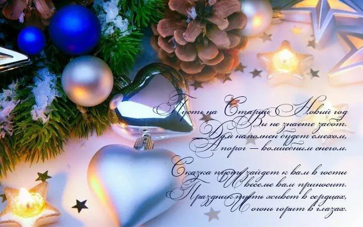 Лучшие поздравления на Старый Новый год 2020 в стихах