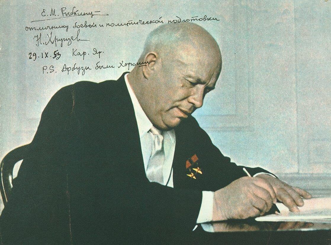 28 сентября 1953 года Никита Сергеевич Хрущев избран первым секретарем ЦК КПСС