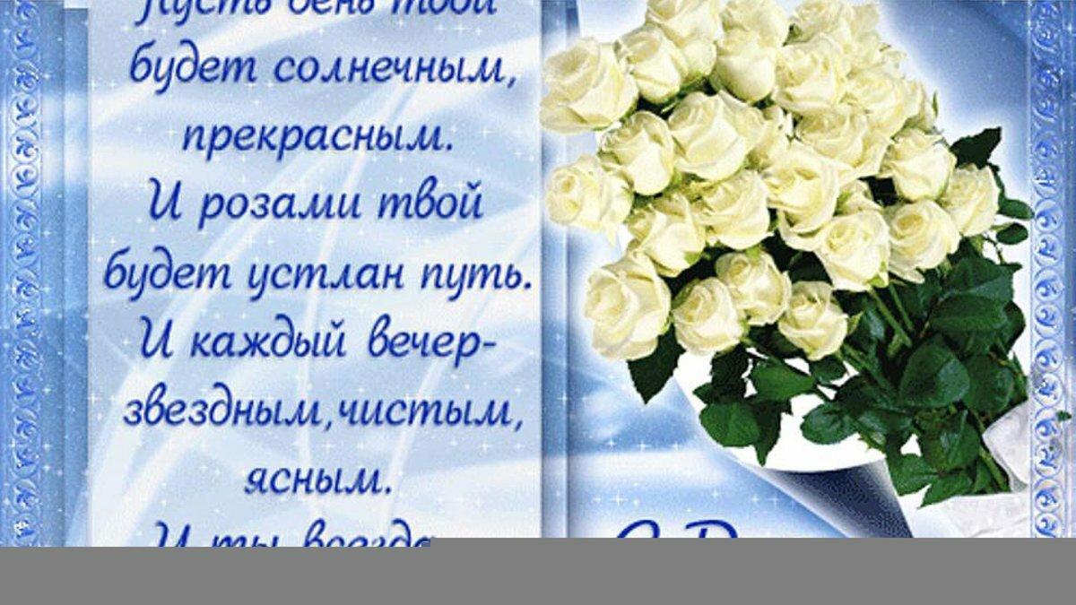Красивое поздравление с днем рождения до слез в стихах короткие