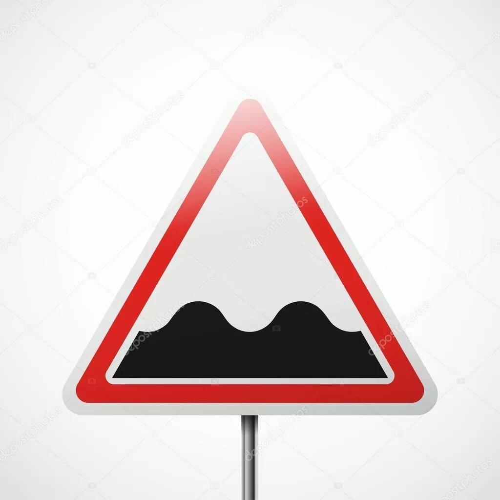 вопрос, картинка дорожный знак неровная дорога картинка манят сюда