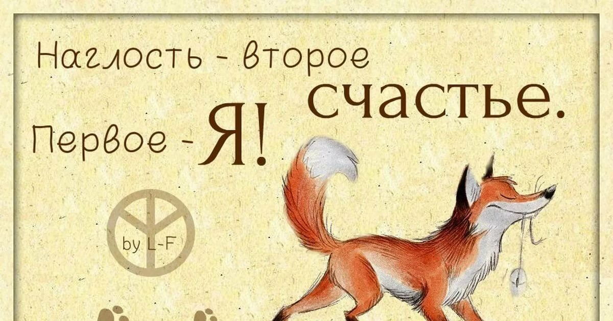 Статусы в картинка лисы