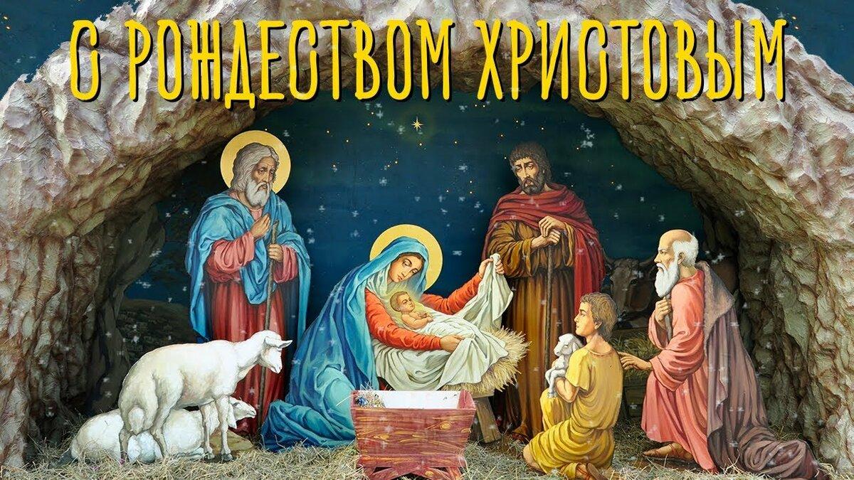 Открытка на православное рождество христово