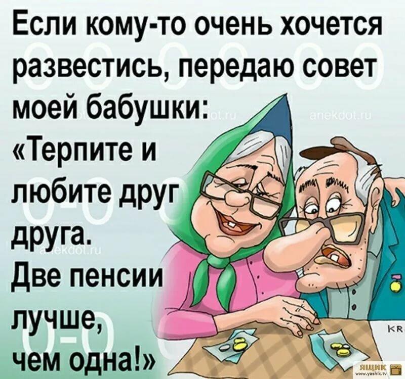Картинки приколы про пенсионеров с надписями