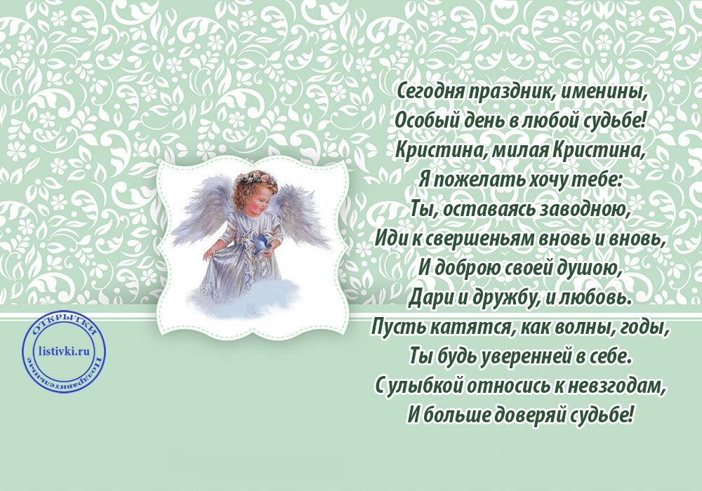 Стихи для кристины на открытку