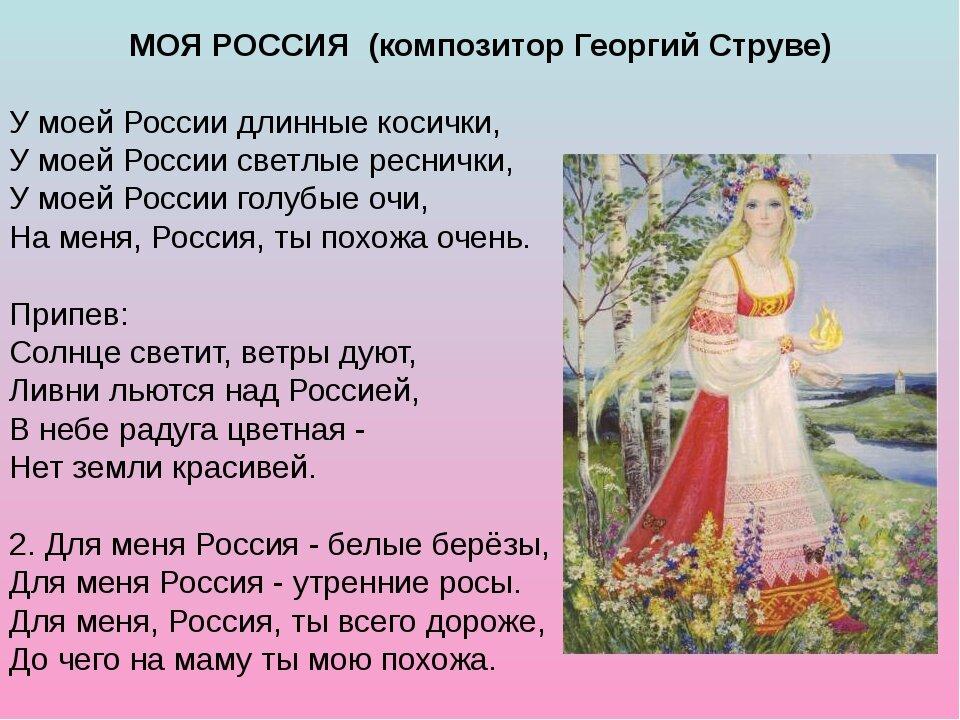 иллюстрации к песне у моей россии длинные косички прошествии времени бутон