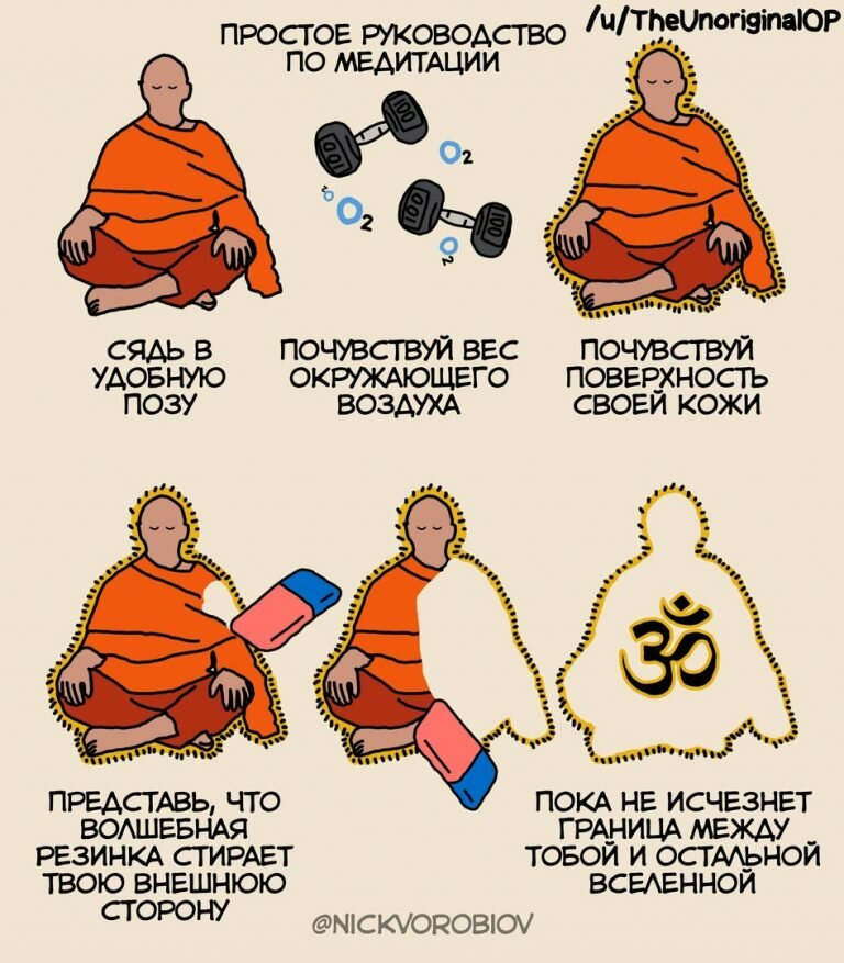 многих картинки приколы про медитацию предлагаю