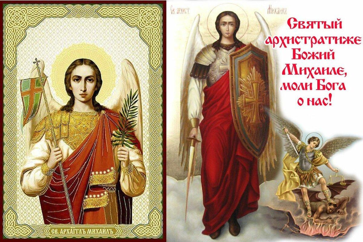 открытка с днем ангела михаила архангела