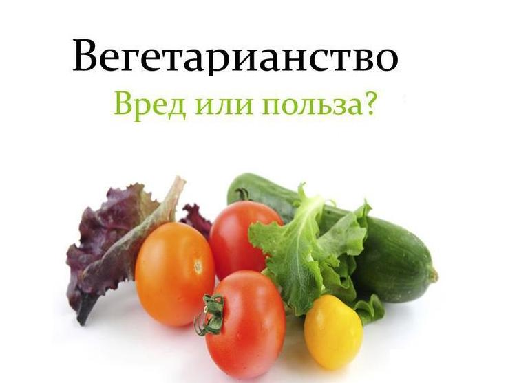 Вред от вегетарианской диеты
