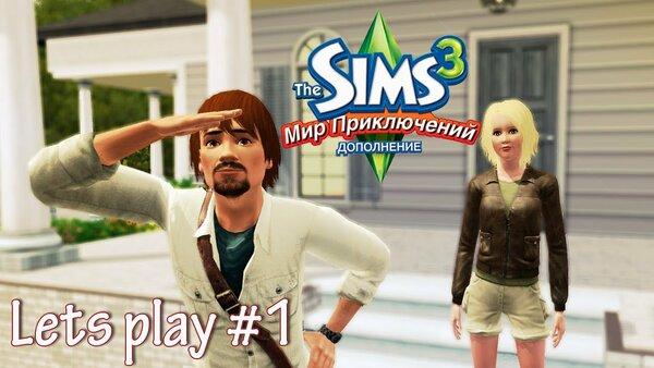 Скачать the sims 3 мир приключений бесплатно.