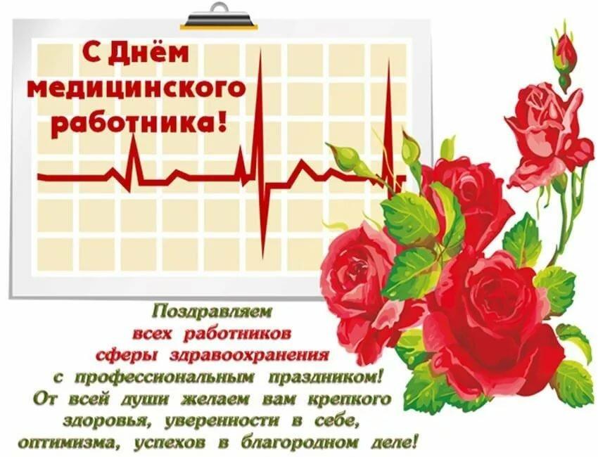 Поздравления к дню медика официальное