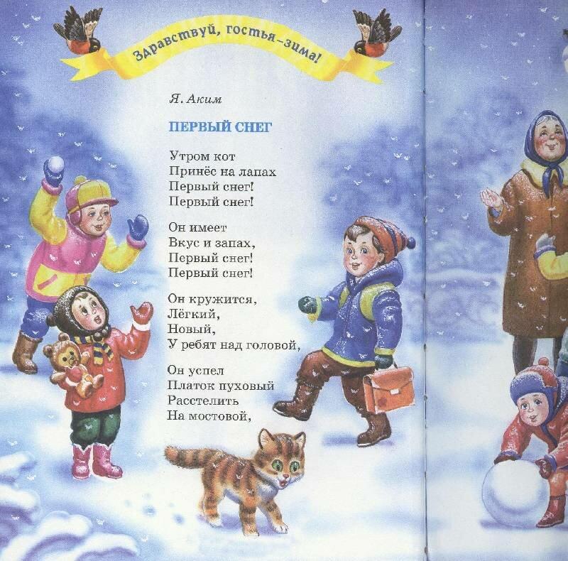 знает стихи о зиме стихи о зиме состоит