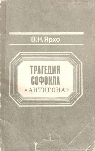 В. Н. Ярхо — Трагедия Софокла «Антигона», скачать djvu