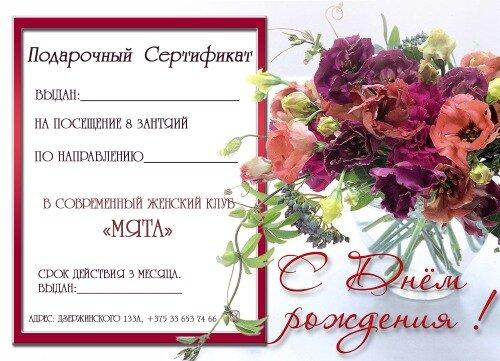 заметная точка поздравления с днем рождения на сертификате приготовления