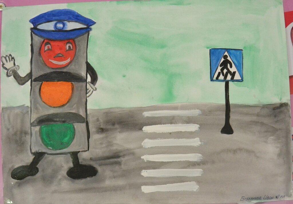 Рисунок для первого класса правила дорожного движения
