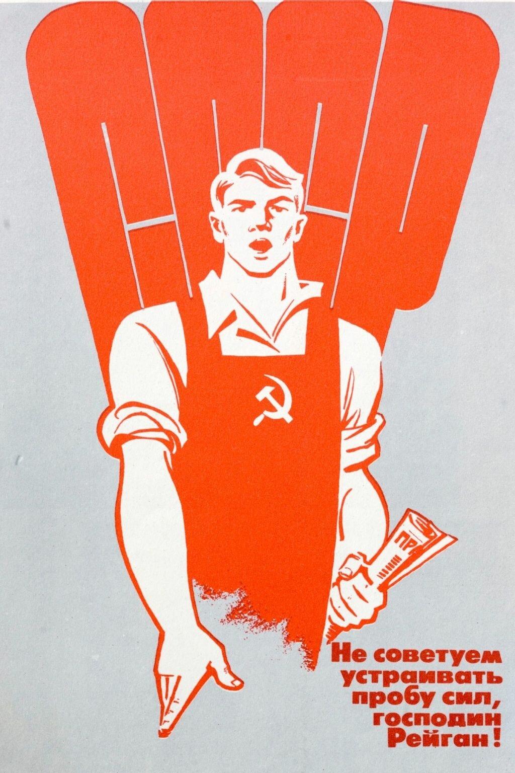 советские плакаты в векторе дольше