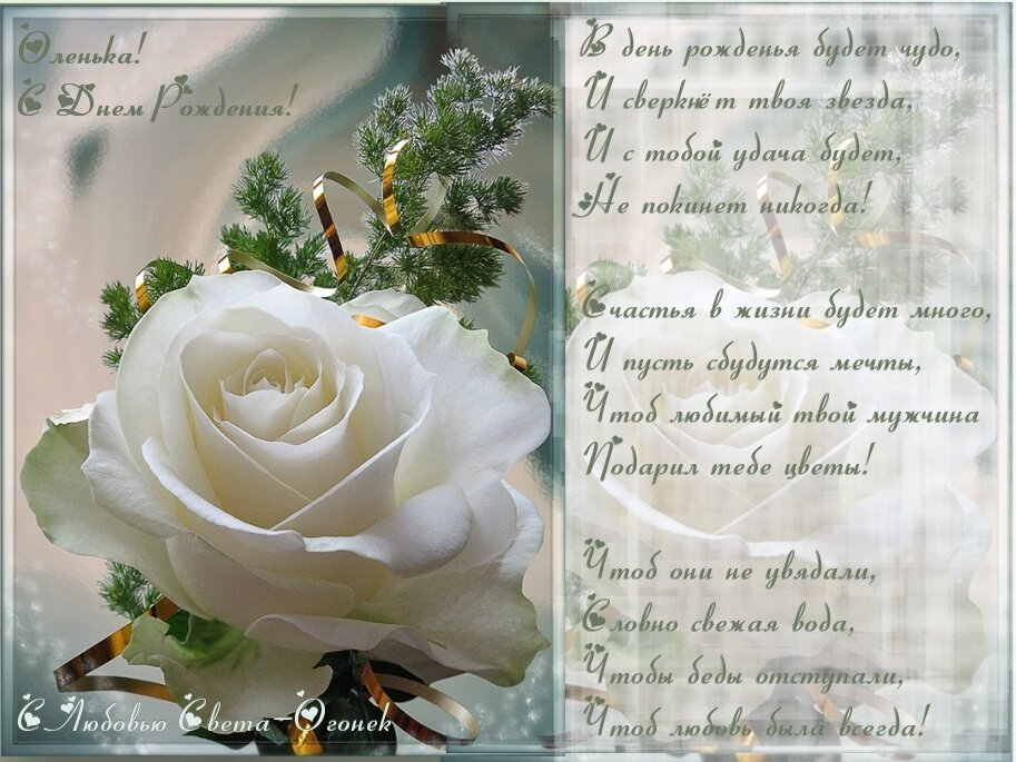 этой поздравления с днем рождения ольга открытки с пожеланиями красивые роналду радуется жизни