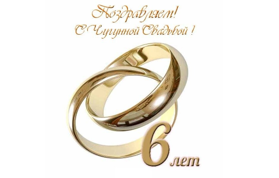 Поздравления в годовщину свадьбы 6 лет