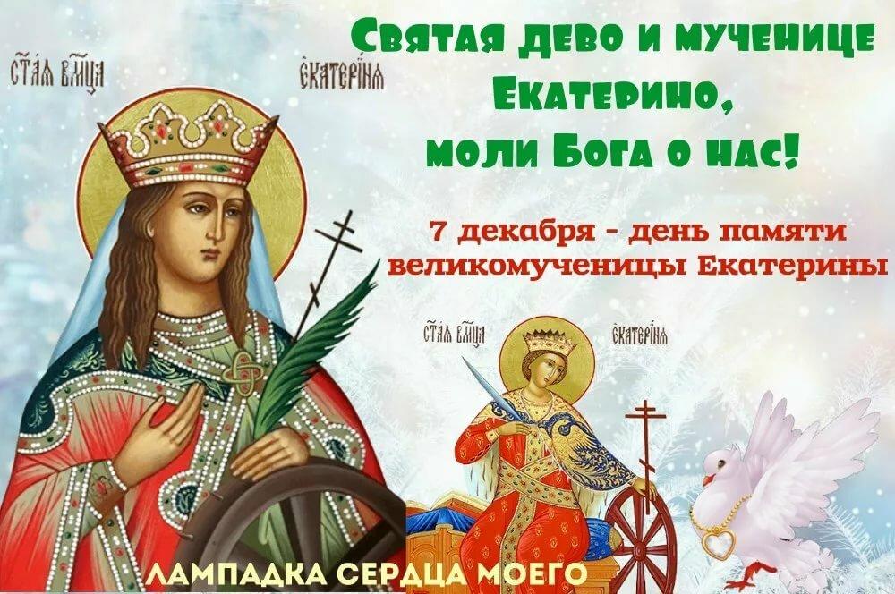 Картинки день святой екатерины день ангела
