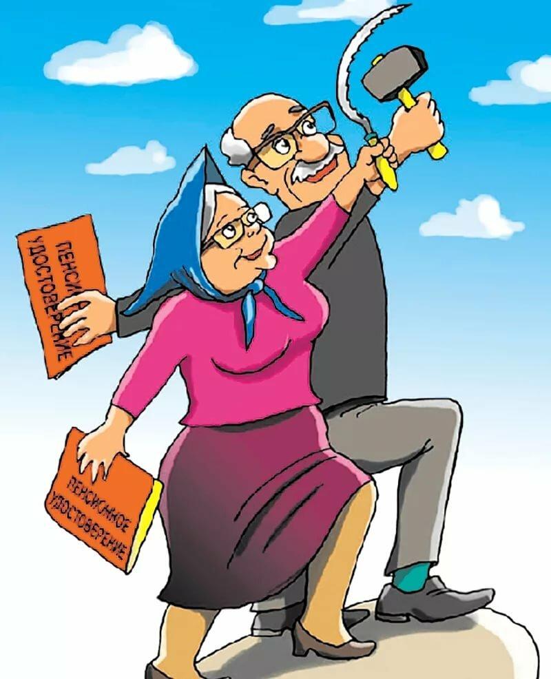 Картинки юмор пенсионный
