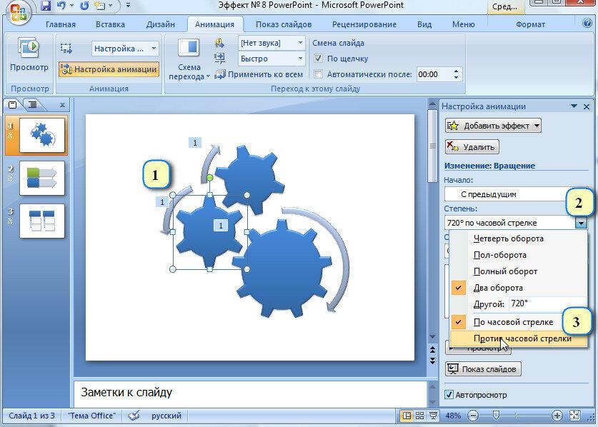 рецепт хвороста как в презентации сделать анимацию картинки 2007 частый