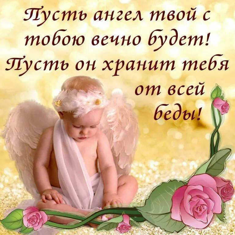 Пусть ангелы хранят тебя открытки