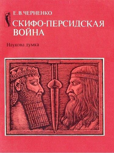 Е. В. Черненко - Скифо-персидская война, скачать pdf