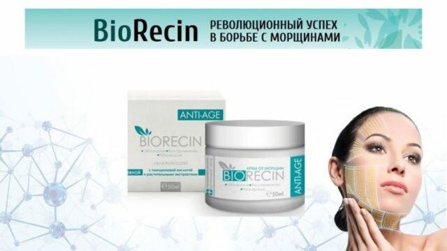 Биорецин гель-капсулы от морщин в Волжском