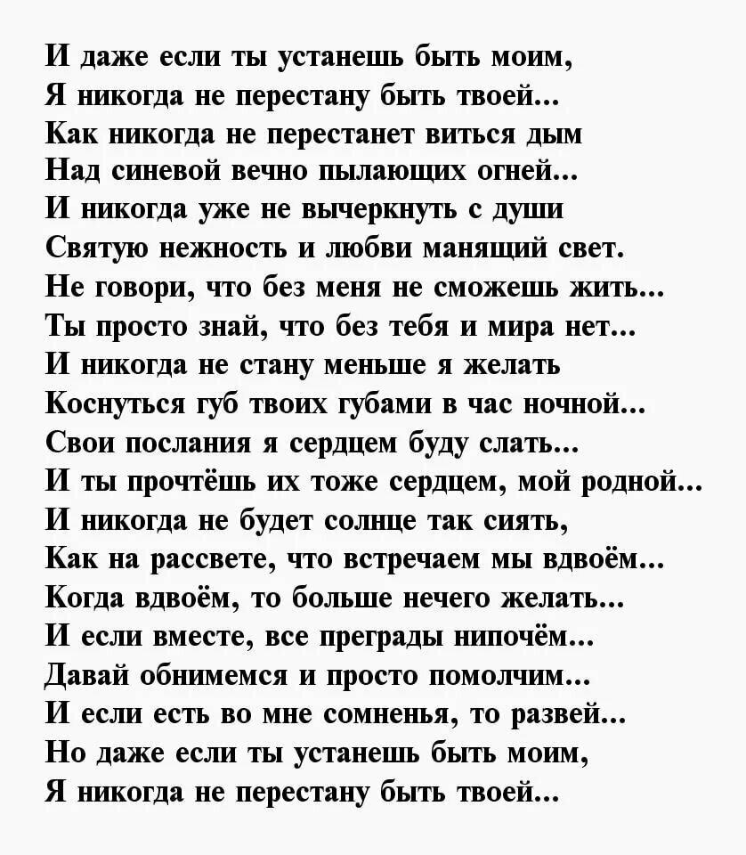 Стихи признания любви