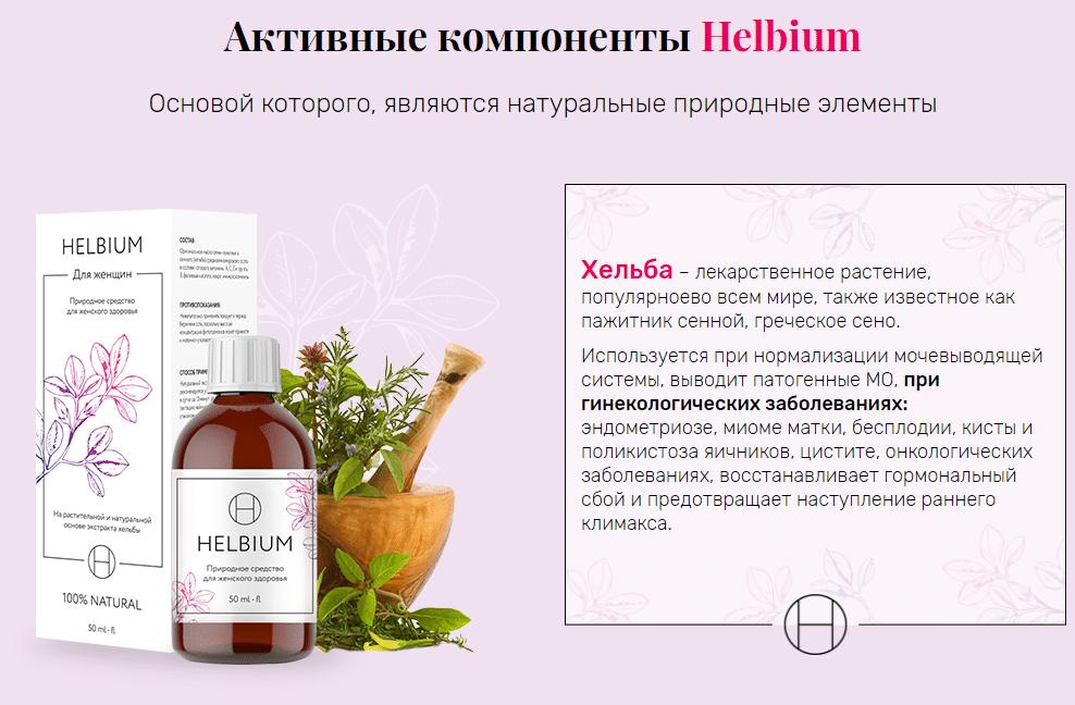 Helbium для женского здоровья