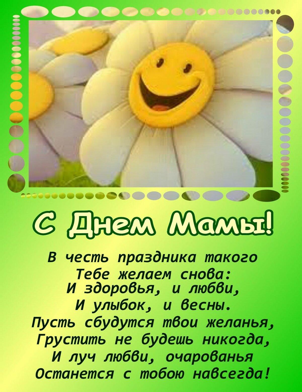 День матери открытка поздравление