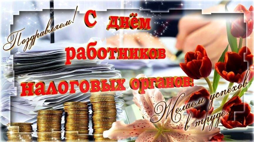 Поздравление налоговую службу