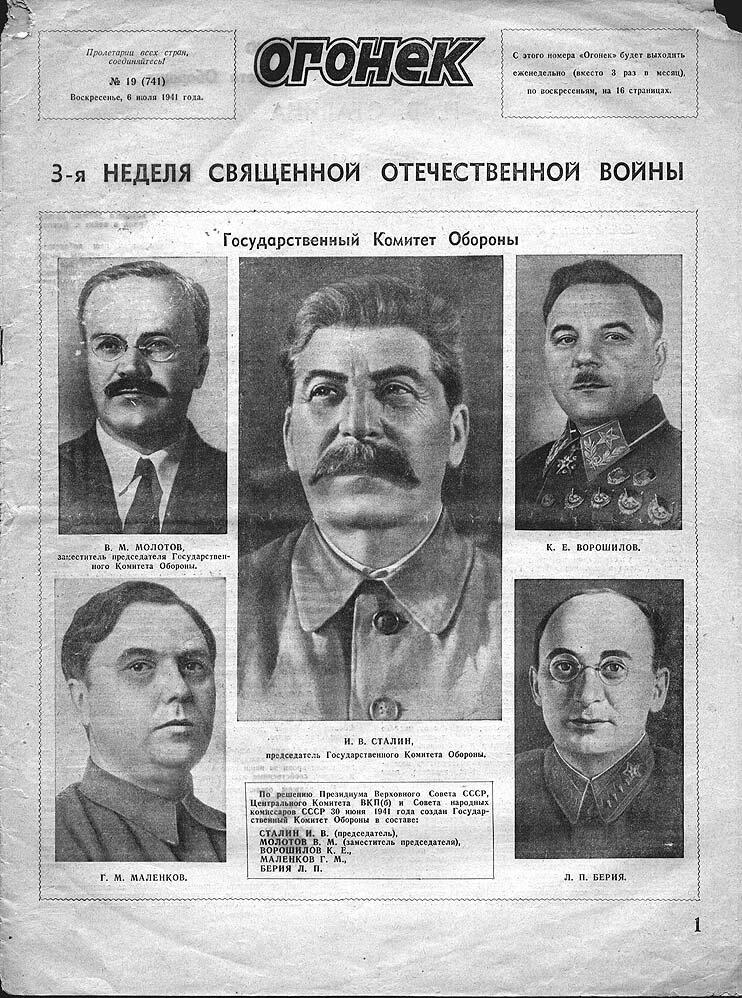 «Огонек», 6 июля 1941 года