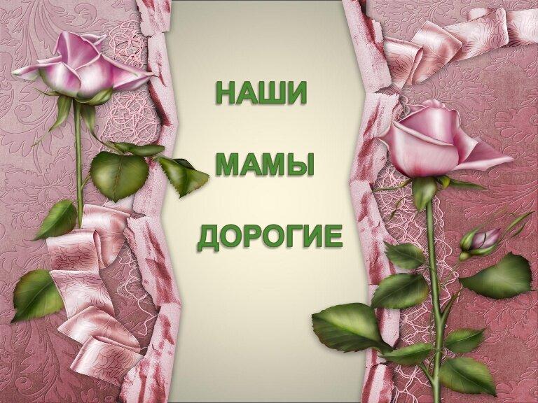 завершении, картинки дорогие наши матери хороший повод поздравить