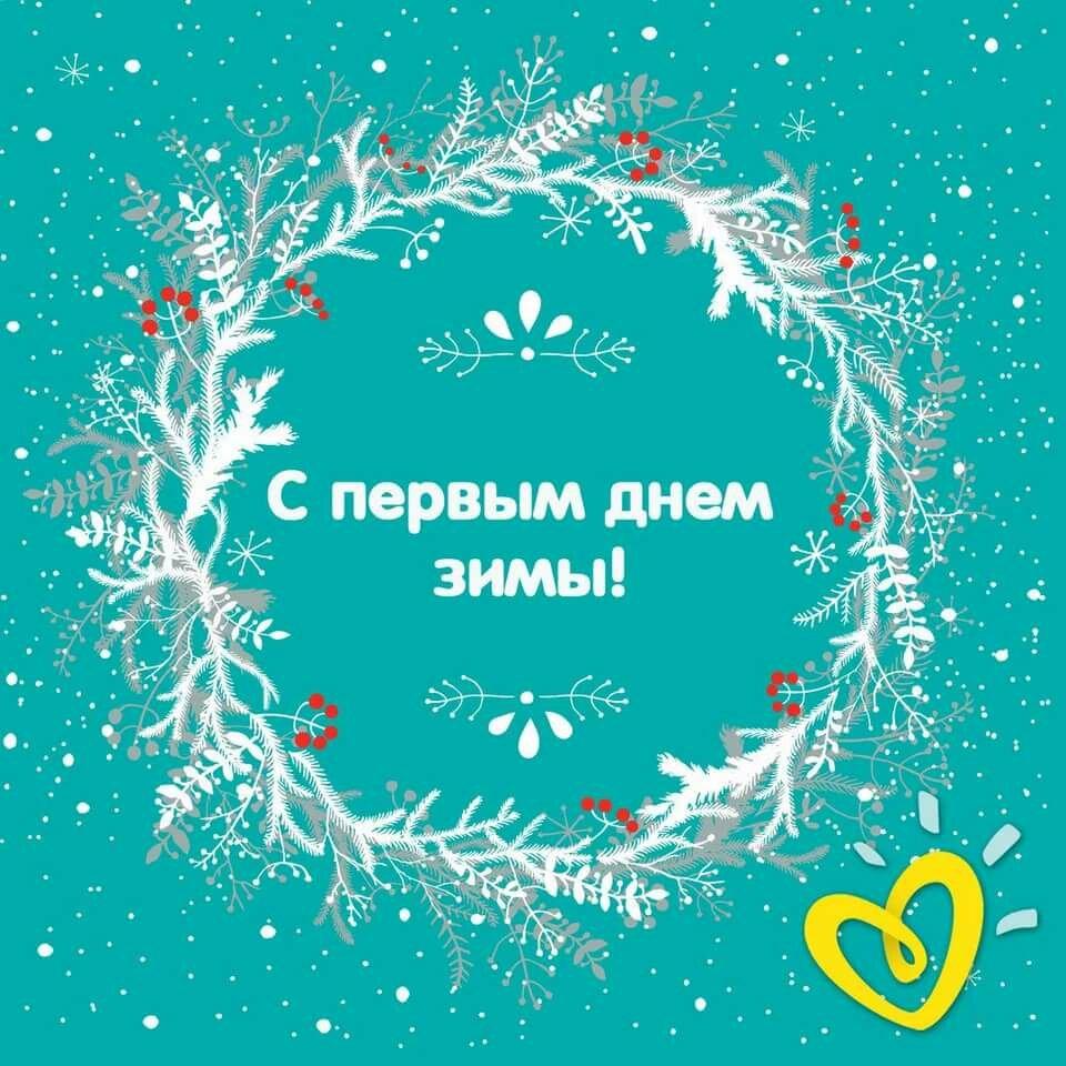 Поздравление с первым днем зимы для подруги