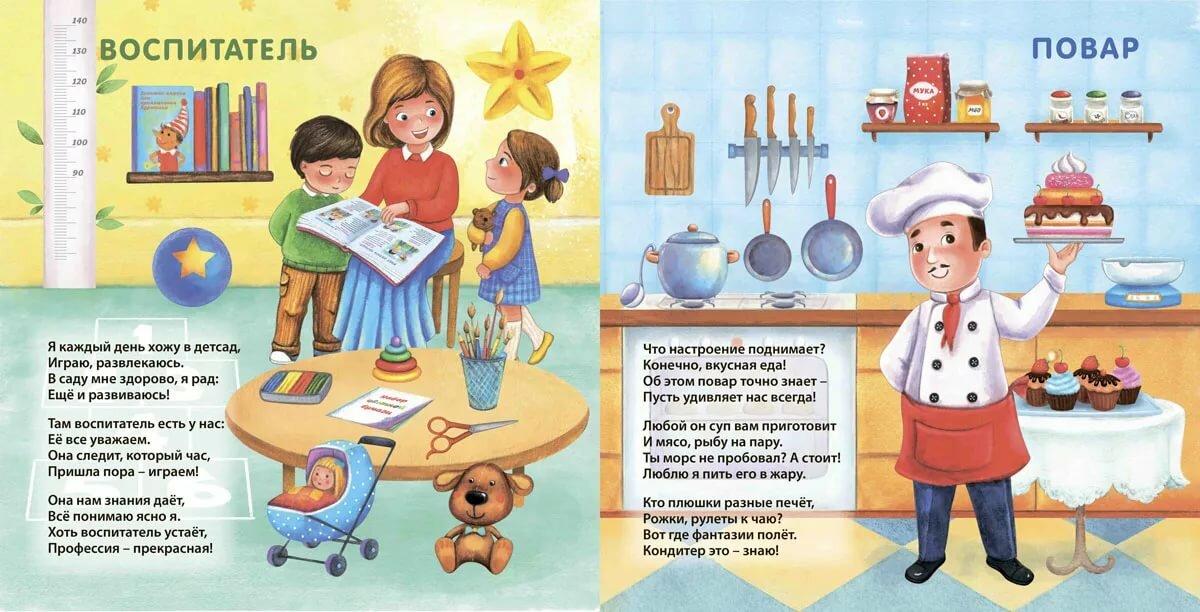 Картинки профессии для детей со стихами