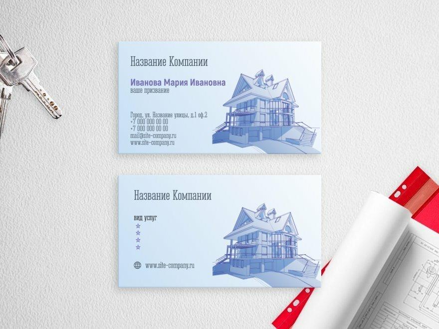 Картинки для визиток агентство недвижимости