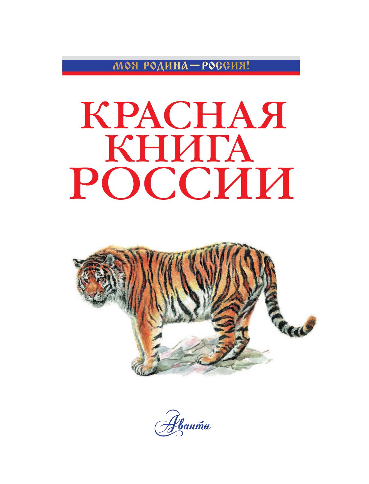 Картинки титульный лист красная книга