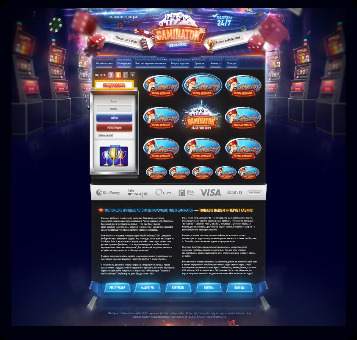 Ойын автоматы тренажеры онлайн режимінде тегін