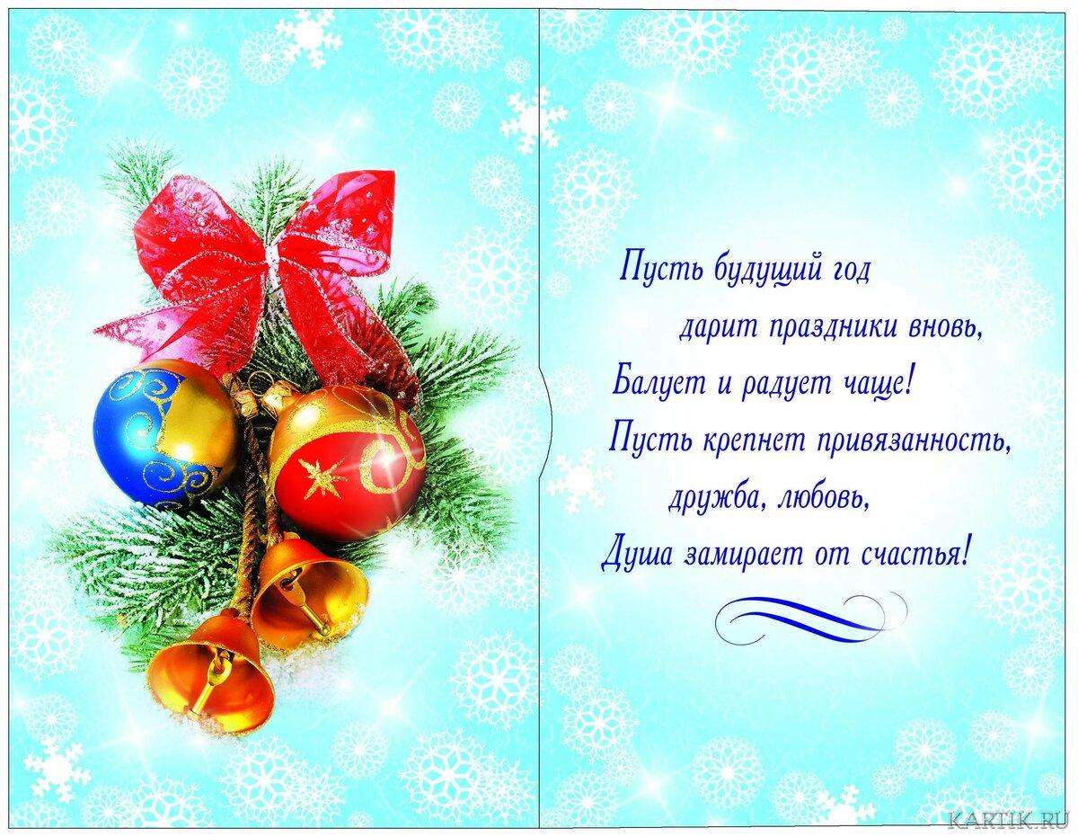 Открытки с поздравления на новый год