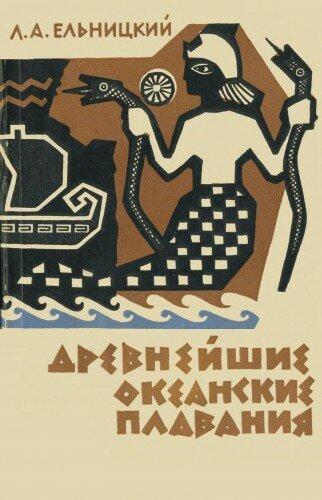 Лев Андреевич Ельницкий - Древнейшие океанские плавания, скачать djvu