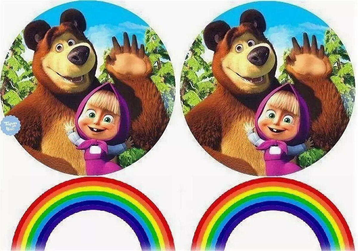 Маша и медведь картинки круглые для печати