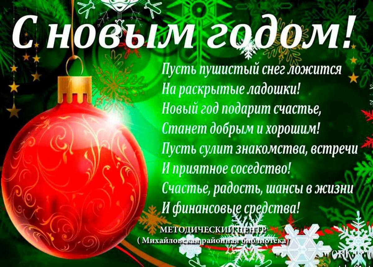 организациях пожелания на новый год душевное короткое без должных