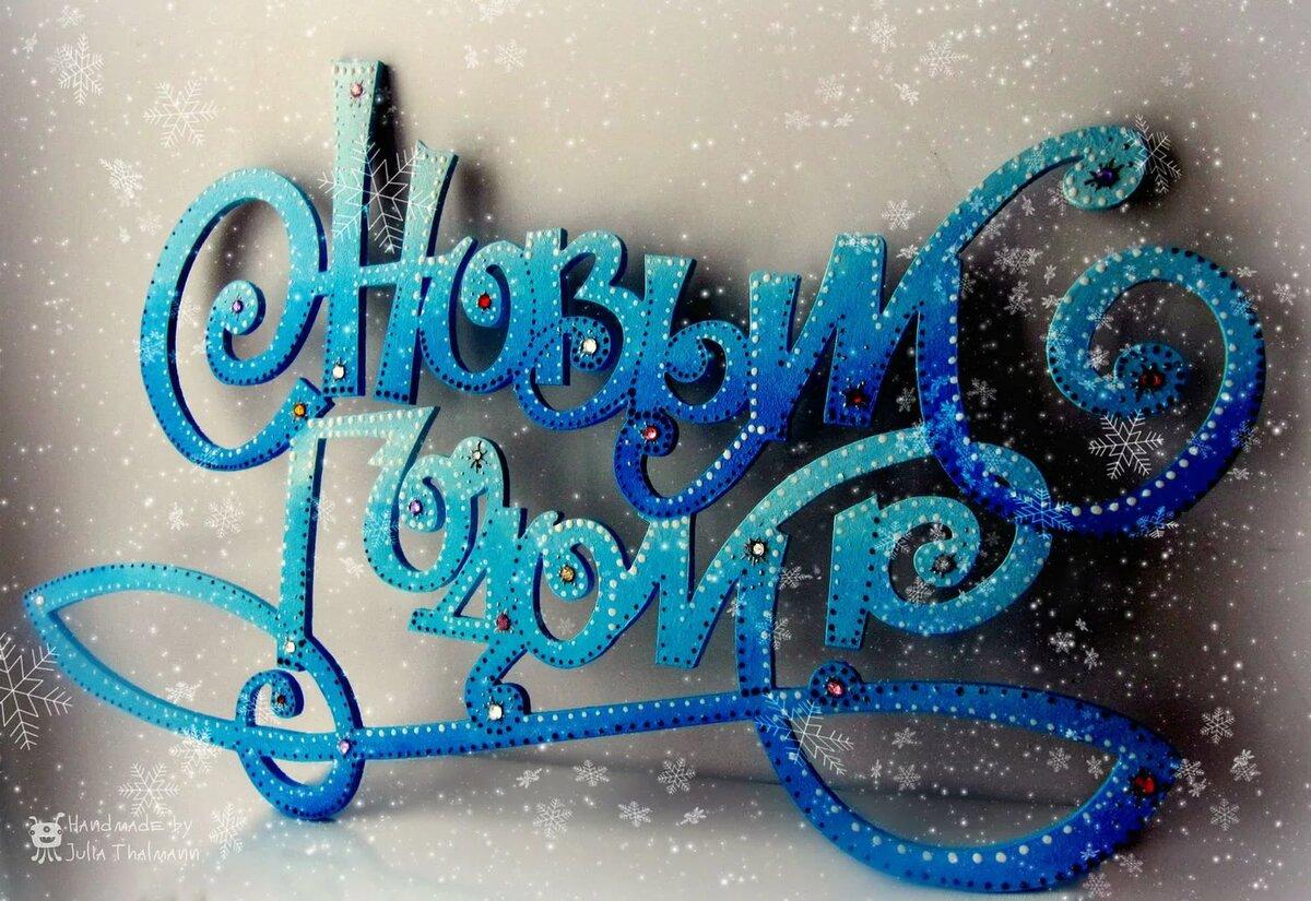 Открытки с наступающим новым годом с надписями
