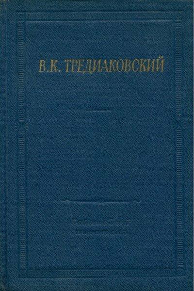 Василий Кириллович Тредиаковский — Избранные произведения (Библиотека поэта), скачать pdf