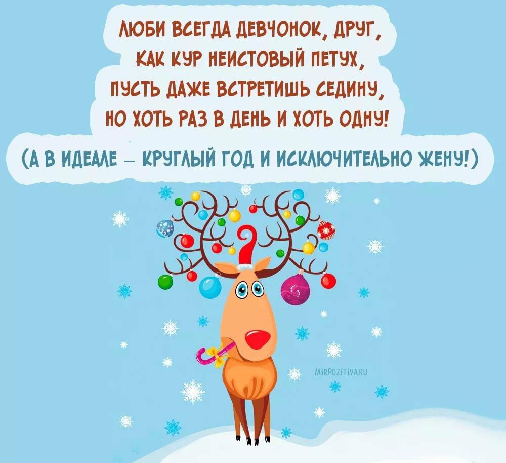 чай новогодние поздравления короткие и смешные ужа