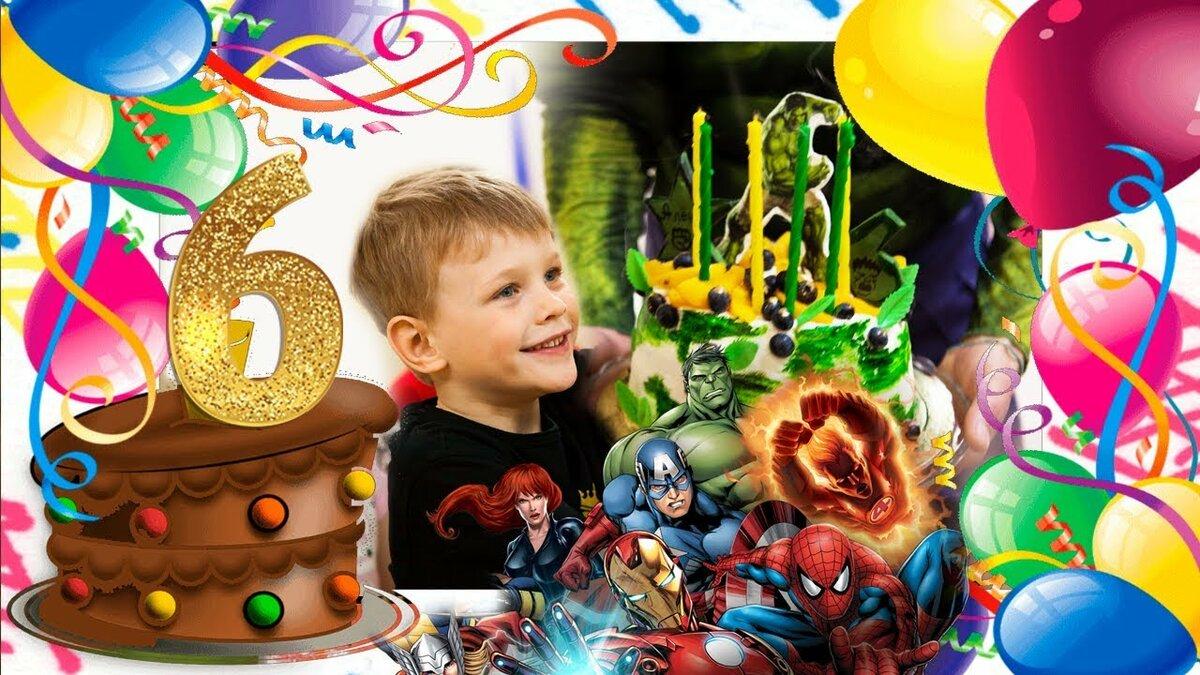 Веселые поздравления с днем рождения мальчику 6 лет