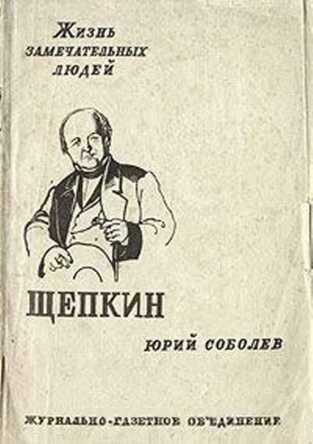 Юрий Васильевич Соболев - Щепкин (ЖЗЛ), скачать fb2